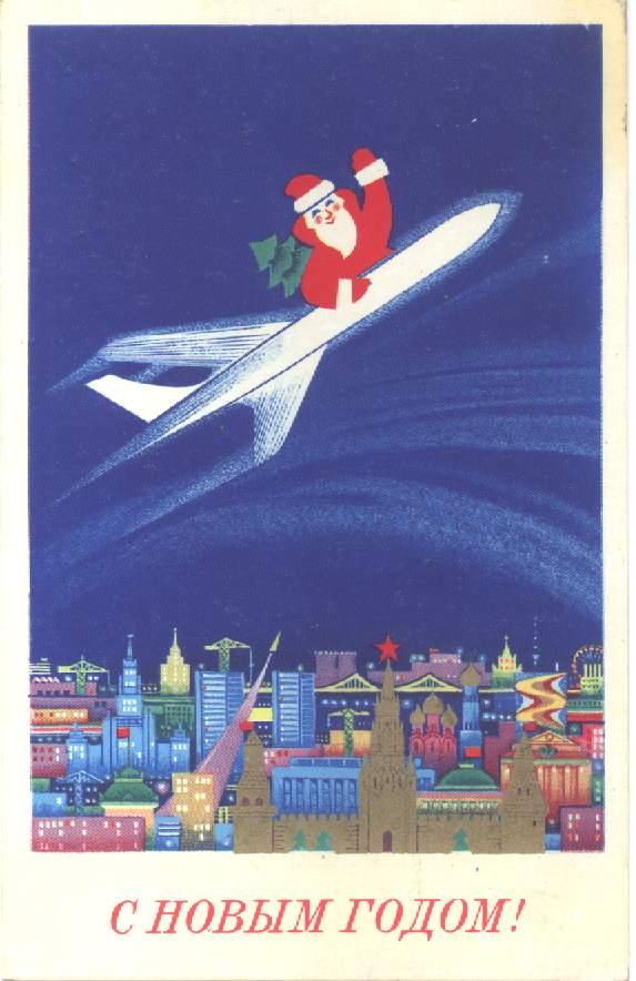 soviet, russia, aerospace, vintage, postcards, christmas, santa, thelooksee